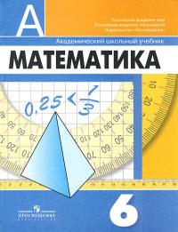 Гдз Математика 5 Класс Дорофеев Шарыгин Решебник