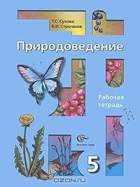 Природоведение 5 класс решебник