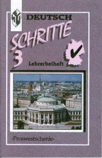 Гдз по Немецкому языку 7 Класс Бим Садомова 2013